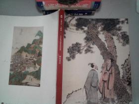 五载芳华 小雅斋2019年秋季艺术品 艺苑集珍