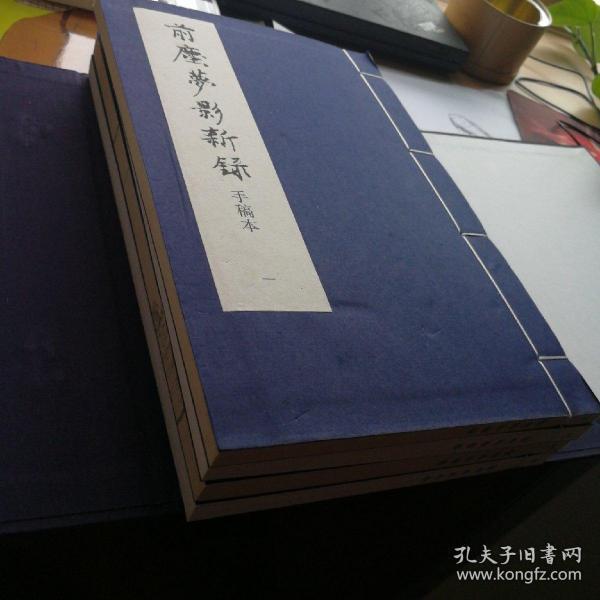 前塵夢影新錄-手稿本(全四册)