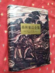 格林童话全集 世界文学名著 精装