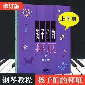 孩子们的拜厄上下有乐系列图书儿童钢琴基础教程幼儿钢琴基本教程陈福美基础教材入门上海音乐出版社孩子们的哈农