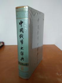 中国钱币大辞典(民国编):军事纸币卷