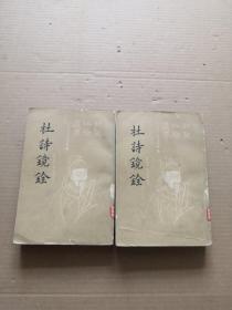 杜诗镜铨(上下全二册)馆藏书
