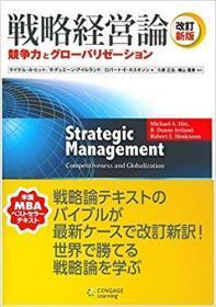 戦略経営论:竞争力とグローバリゼーション