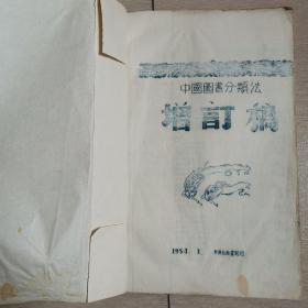 中国图书分类法(增订稿)〈1954年甘肃省图书馆印〉