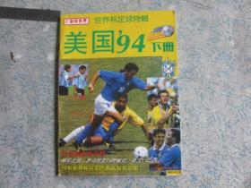 世界杯足球特辑《美国94》存下册