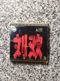 磁带:记住刘欢