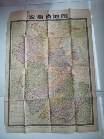 1977年版安徽省地图 (全开大小)