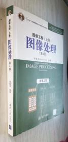 图像工程·上册:图像处理(第4版)章毓晋 第四版