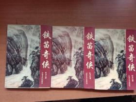 铁笛奇侠(全三册)