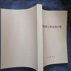 民易开运:工作参考~教育转化工作实用手册