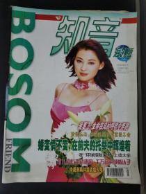 知音海外版(2004年8月)
