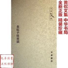 正版书籍 黄侃手批广韵 黄侃文集 黄侃手批广韵 广韵 中华书局