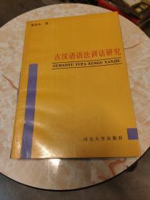 《古汉语语法训诂研究》96年1版1印1000册