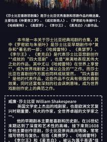 莎士比亚喜剧悲剧集(新版)/经典译林