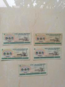 中华人民共和国粮食部全国通用粮票叁市斤1966年4张+1965年1张(5张合售)中华人民共和国粮食部