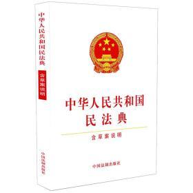中华人民共和国民法典:含草案说明