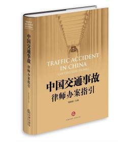 中国交通事故律师办案指引