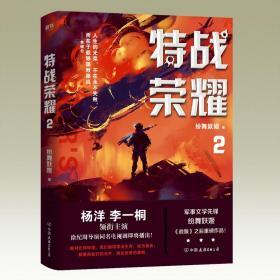 特戰榮耀-2