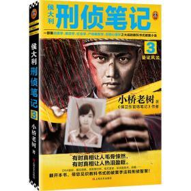 侯大利刑侦笔记3:鉴证风云(第一季完结篇!)读客知识小说