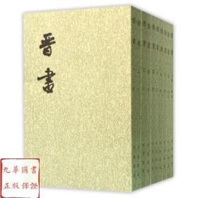 晋书(全十册)