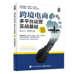 跨境电商多平台运营 第三版第3版 实战基础 易传识网络科技 电子工业出版社 9787121386442