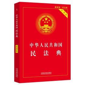 中华人民共和国民法典(实用版