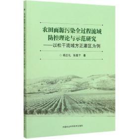 农田面源污染全过程流域防控理论与示范研究