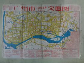 广州市交通图(背面是--广州市海陆空交通图)1958年最新印行