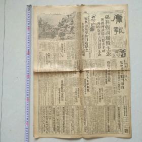 稀见!民国二十七年《庸报》有朱德、贺龙、叶剑英之报道,有共产党之报道,有日军暴行……