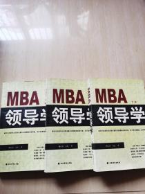 MBA领导学(上中下)