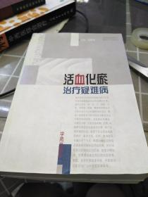 活血化瘀治疗疑难病,32开,一版一印,印数2000册