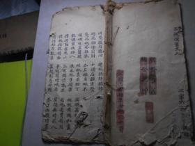 清代名人张明德手抄本:六言杂字