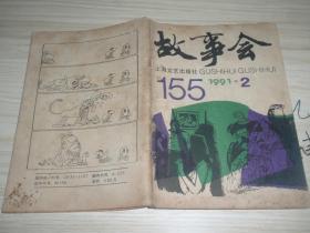 故事会【1991年第2期】