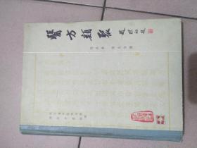 医方类聚(第九分册)校点本