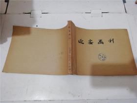 延安画刊 1974年第1-12期合订本(缺第2期)