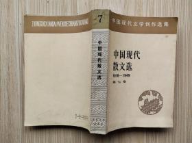 中国现代散文选 1918-1949 第七卷