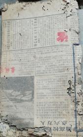 清-圣教文稿后附帐孤科仪(卷五全)14.2X24.2X2.6cm【后附手抄7页14面--逃亡词】