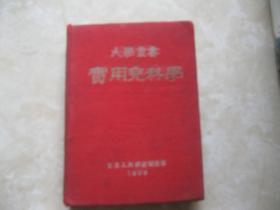 实用儿科学【大学丛书 布面精装 1943年初版 1950年再版修正重印】