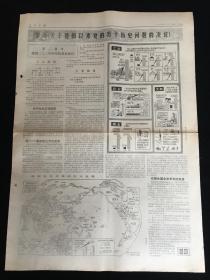 人民日报 1981年7月7日5-8版