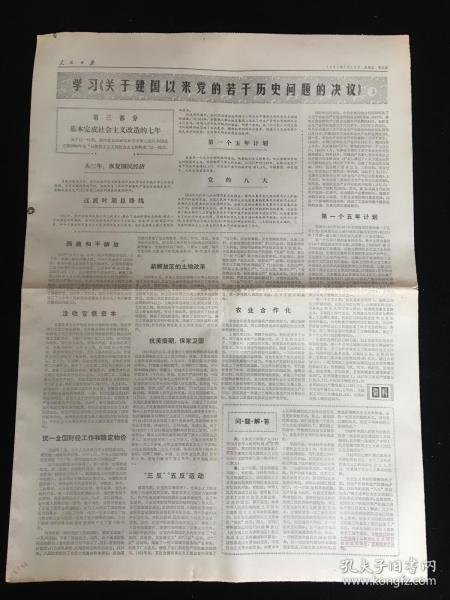人民日报 1981年7月10日5-8版
