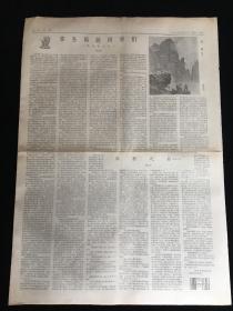 人民日报 1980年6月21日5-8版