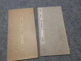 二玄社 书迹名品丛刊 晋 王羲之 集字圣教序