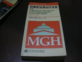 美国麻省总医院:危重症监测治疗手册(第3版)