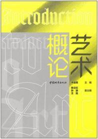 艺术概论 9787507432459 李昌菊 中国建筑工业出版社 蓝图建筑书店