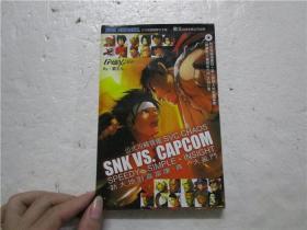 拳皇VS街霸 公式攻略宝鉴SVC CHAOS SNK VS.CAPCOM SVC CHAOS