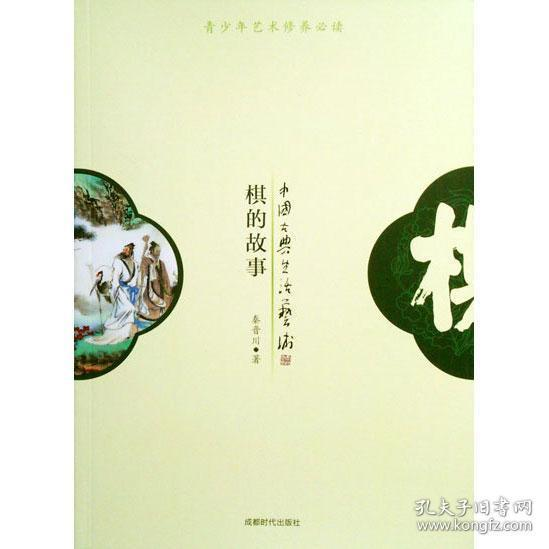 【正版】棋的故事(青少年艺术修养必读)