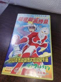 超意朗 奥特曼 VCD 【15碟合售】