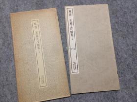 二玄社 书迹名品丛刊 王羲之尺牍集 1