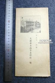 1922年大连市立高等女子学校一览,早期日占辽宁时期的教育学校历史数据全貌。含沿革概要,经费预算,教科用书配表,建筑,设施,体育,校友会,弥生会,职员表,学生来源等