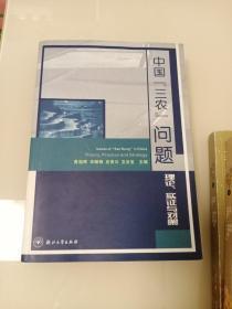 中国三农问题:理论、实证与对策
